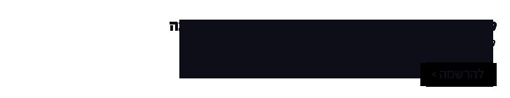 קורס מקוון - חכה, פיתיון ודגים: גישות לחינוך החשיבה. קורס MOOC באתר קמפוס בתאריכים 7.11.18-30.1.19.       להרשמה לחץ כאן